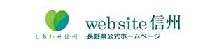 長野県公式ホームページ - Web site 信州 - Nagano Prefectural Government