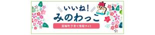いいね!みのわっこ-箕輪町子育て情報サイト